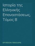Ιστορία της Ελληνικής Επαναστάσεως, Τόμος Β