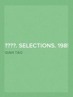 搜神後記. Selections. 1985