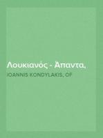 Λουκιανός - Άπαντα, Τόμος Έκτος