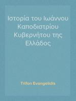 Ιστορία του Ιωάννου Καποδιστρίου Κυβερνήτου της Ελλάδος