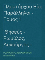 Πλουτάρχου Βίοι Παράλληλοι - Τόμος 1  Θησεύς - Ρωμύλος, Λυκούργος - Νουμάς