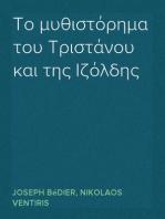 Το μυθιστόρημα του Τριστάνου και της Ιζόλδης