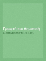 Γραφτή και Δημοτική και το Γλωσσικό Ζήτημα στην Ελλάδα