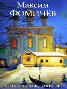Romantic Poetry by Max Fomitchev