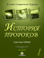 История Пророков -1