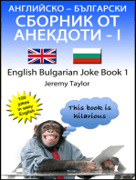 Английско