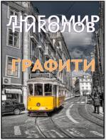 Графити /Български език/