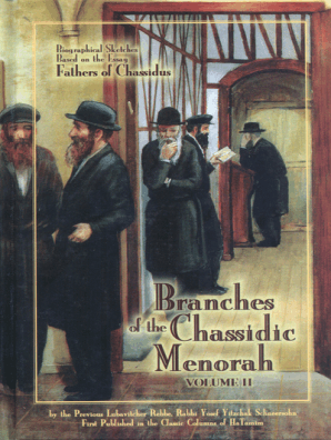 Sichos In English: Volume 24 - MarCheshvan-Shevat, 5745