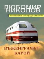 Въжеиграчът Карой (Bulgarian edition)