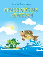Приключения Карасика