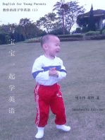 与宝宝一起学英语 (English for Young Parents)