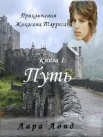Путь (Приключения Жикасана Тарреса, книга 1)