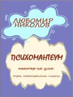 Психомантеум (Български / Bulgarian)
