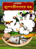 Mungerilal's Dream (Bengali)