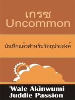 เกรซ Uncommon บันทึกแล้วสําหรับวัตถุประสงค์