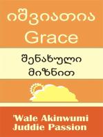 იშვიათია Grace შენახული მიზნით