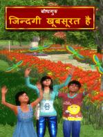 Life is beautiful (Hindi)