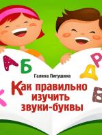 Как правильно изучить звуки-буквы