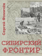 A Siberian Frontier