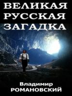 Великая Русская Загадка (The Great Russian Mystery)