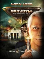 Проект KINESIS - Силуэты (Russian edition)