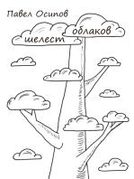 Шелест облаков (The Rustle of Clouds)