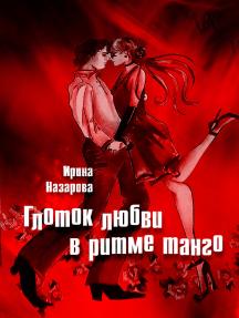 Глоток любви в ритме танго