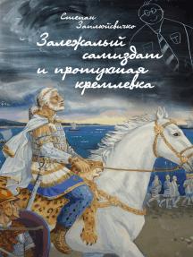 Stale Samizdat and Rotten Kremlevka