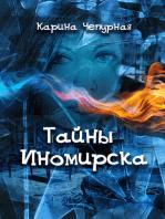Inomirsk Mysteries