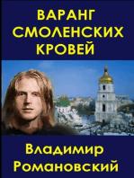 Варанг Смоленских Кровей