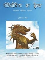 पॉलिटीशिया का ड्रैगन (The Dragon of Polititia)
