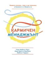 Кармичен Мениджмънт