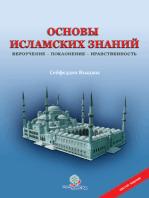 Основы Исламских Знаний