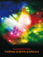 Тайны озера Байкал