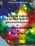 Философия Бесконечности (размышления о Мироздании и Разуме)
