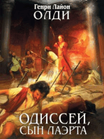 Одиссей (дилогия)