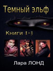 Темный эльф (книги 1-3)