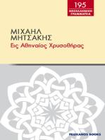 Εις Aθηναίος χρυσοθήρας και άλλα διηγήματα