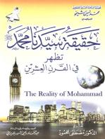 حقيقة سيدنا محمد صلى الله عليه وسلم