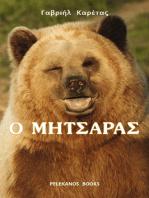 Ο Μητσάρας