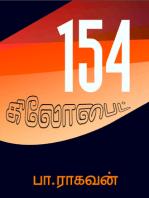 154 கிலோபைட்