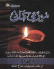 meri-kahani-autobiography Free download PDF and Read online