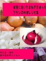 健康に良い玉ねぎを使ったフランス料理レシピ集