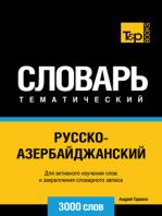 Русско-азербайджанский тематический словарь. 3000 слов