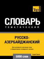Русско-азербайджанский тематический словарь. 5000 слов
