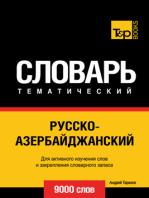 Русско-азербайджанский тематический словарь. 9000 слов