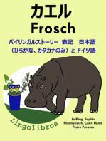 バイリンガルストーリー 表記 日本語(ひらがな、カタカナのみ)と ドイツ語