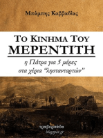 To Kinhma tou Merentith