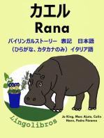 バイリンガルストーリー 表記 日本語(ひらがな、カタカナのみ)と イタリア語