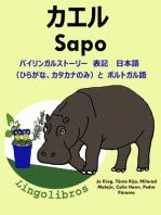 バイリンガルストーリー 表記 日本語(ひらがな、カタカナのみ)と ポルトガル語